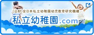 私立幼稚園.com